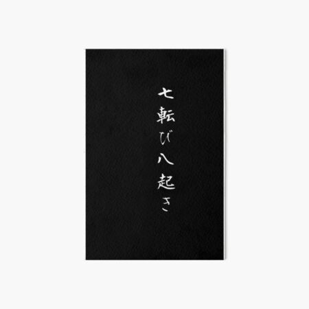 Fall seven times get up eight Japanese proverb for hope, inspiration, and motivation! Art Board Print