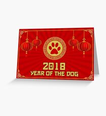 Chinese New Year of the dog 2018 Greeting Card