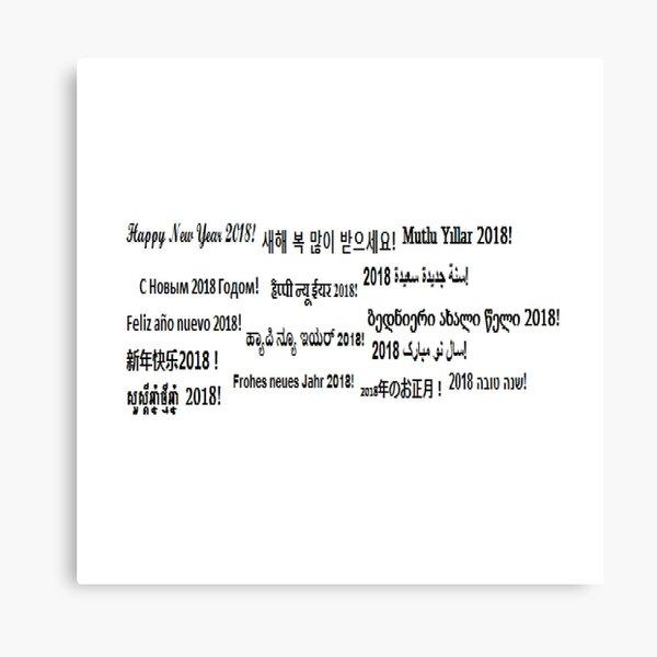 Happy New Year 2018! Canvas Print