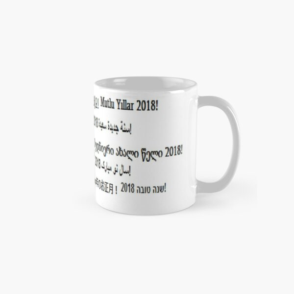 Happy New Year 2018! Classic Mug