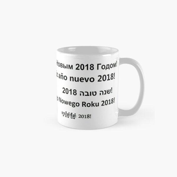 Happy New Year 2018! С Новым 2018 Годом! Classic Mug