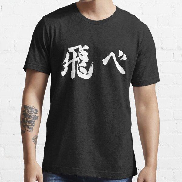 Fly (飛べ) - Haikyuu!! (White) Essential T-Shirt
