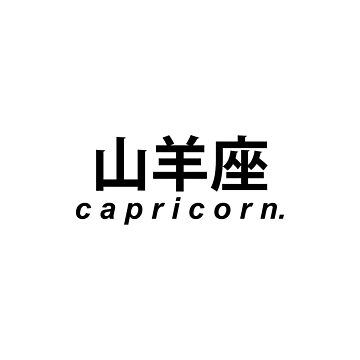 Japanese Text - Star Sign 'Capricorn' by camdoesdesign