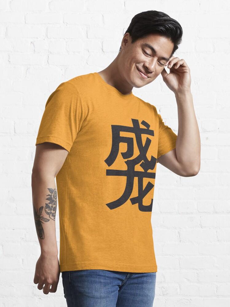 Alternate view of Duang Essential T-Shirt