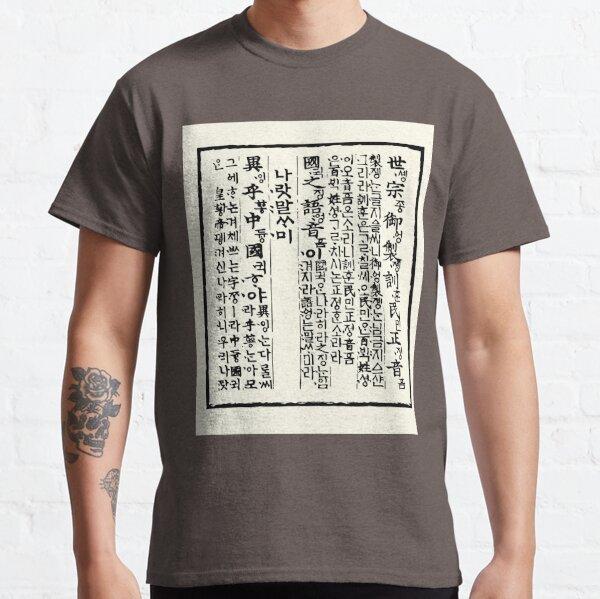 Hangul, korean Classic T-Shirt
