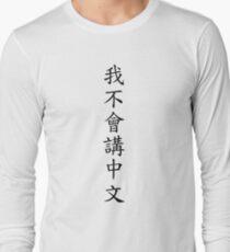 Camiseta de manga larga 我 不會 講 中文 (No puedo hablar chino)