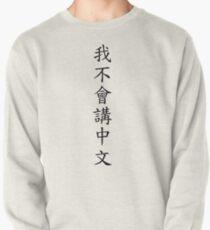 我不會講中文 (I can't speak Chinese) Pullover Sweatshirt
