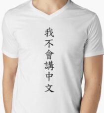 我不會講中文 (I can't speak Chinese) V-Neck T-Shirt