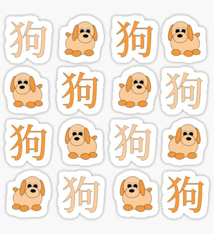 2018 - year of the dog Sticker