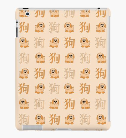2018 - year of the dog iPad-Hülle & Skin