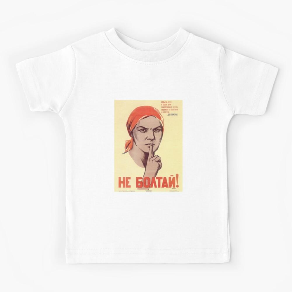 Не болтай - Do not talk Kids T-Shirt