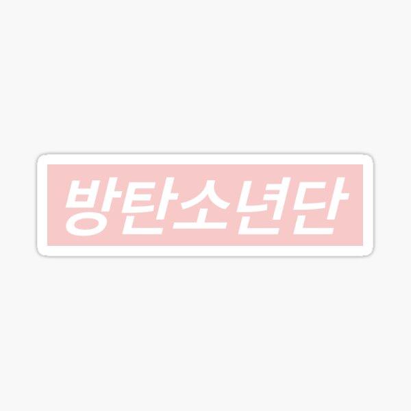 bts simple text sticker [pink] Sticker