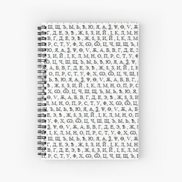 Letters, Symbols, Signs, #Alphabet, #RussianAlphabet, а, #э, #ы, у, о, я, е, ё, Русский алфавит Spiral Notebook