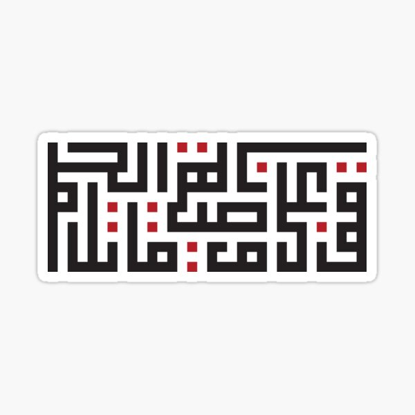 stand on the edge of your dream and fight for it Kufi Square Sticker