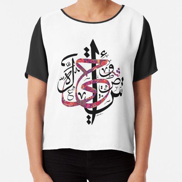 Arabic Calligraphy - Random Shape A002-1 Chiffon Top