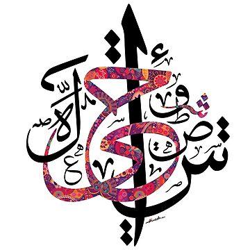 Arabic Calligraphy - Random Shape A002-1 by mshmosh