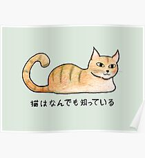 Cats Know Everything - Japanese Poster