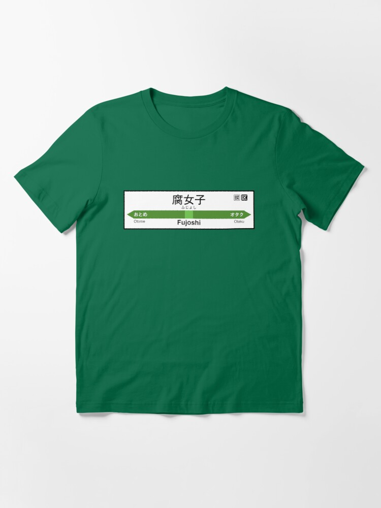 Alternate view of Fujoshi Station • 腐女子駅 Essential T-Shirt