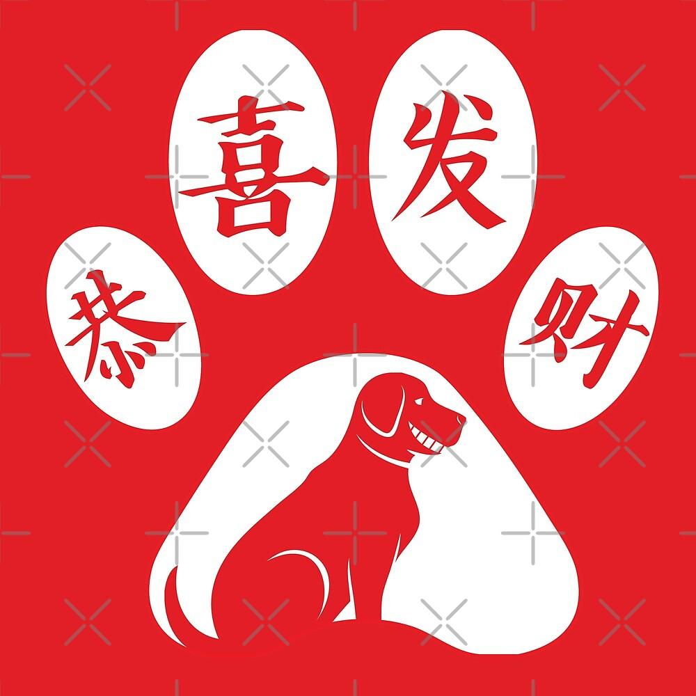 Gong Xi Fa Cai 2018 Year Of Dog By Gtsbubble Redbubble