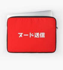 SEND NUDES - JAPANESE Laptop Sleeve