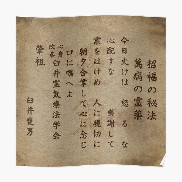 Reiki Precepts on vintage paper Poster