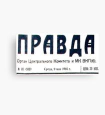 """Газета """"Правда"""" - The Newspaper """"Pravda"""" Canvas Print"""