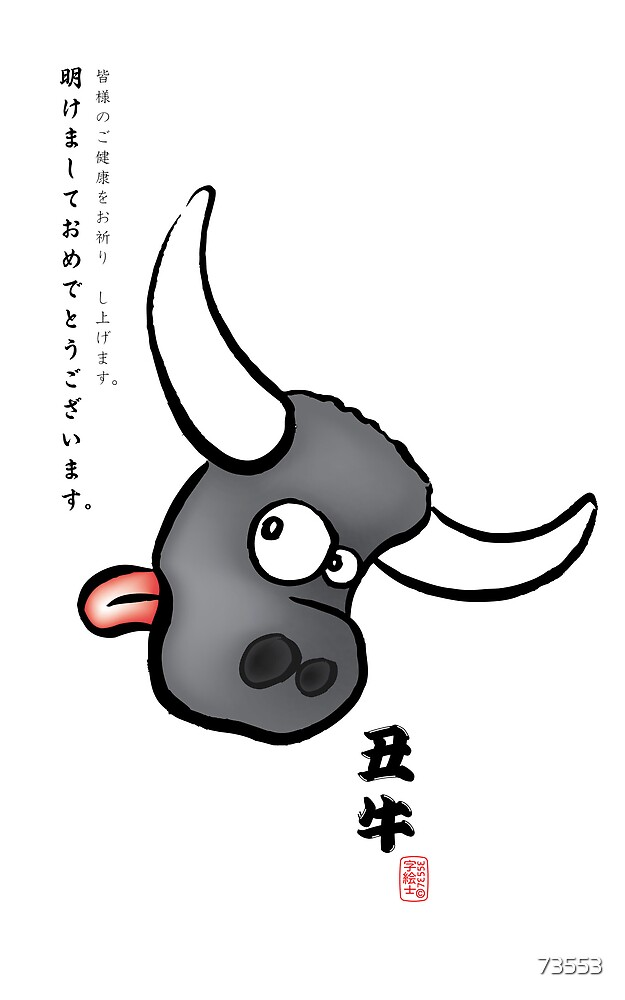 Akemashite omedetou gozaimasu by 73553