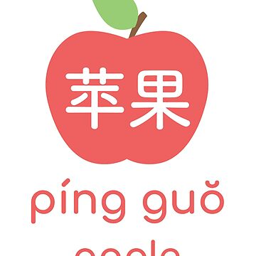 Apple in Chinese and English by iano76