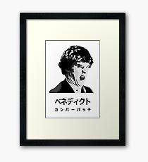 Benedict Cumberbatch ベネディクト・カンバーバッチ  Framed Print