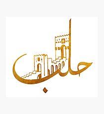 Aleppo Photographic Print