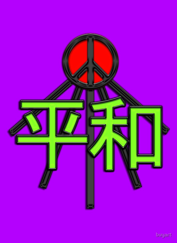 Japanese for PEACE... by buyart