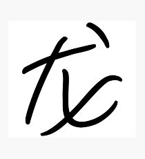 Chinese characters of Dragon Photographic Print