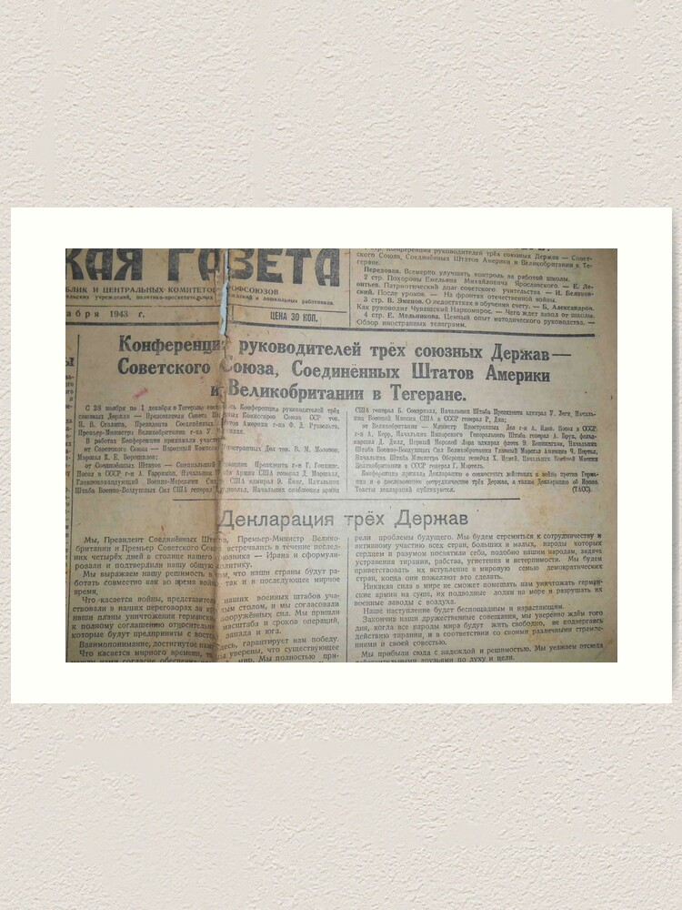 Alternate view of Old Historical Edition, Soviet Union Political Newspaper Art Print