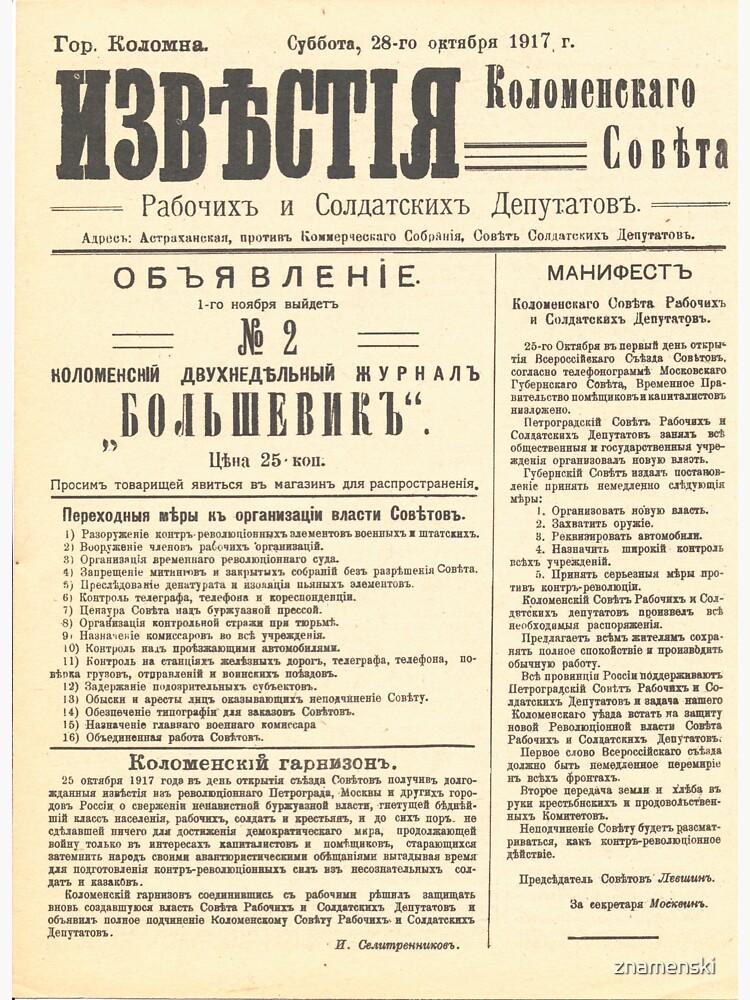 Old Russian Newspaper Известия Рабочихъ и Солдатскихъ Депутатовъ by znamenski