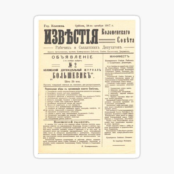 Old Russian Newspaper Известия Рабочихъ и Солдатскихъ Депутатовъ Sticker