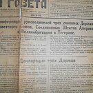 Old Soviet Union Political Newspaper by znamenski