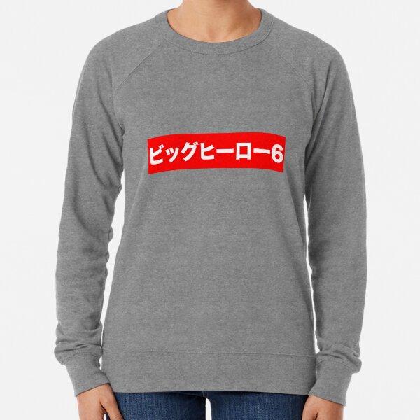 Big Hero 6 in Japanese Lightweight Sweatshirt