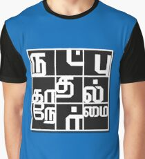 3 Elements of Life - Tamil Graphic T-Shirt