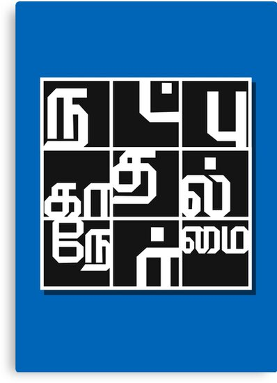 3 Elements Of Life Tamil