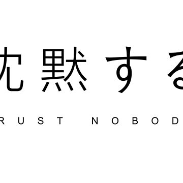 Trust Nobody by acolyte
