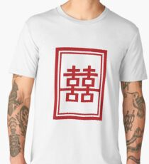 Red Double Happiness In A Simple Rectangle Frame, A Traditional Oriental Auspicious Symbol | Modern Chinese Wedding  Men's Premium T-Shirt
