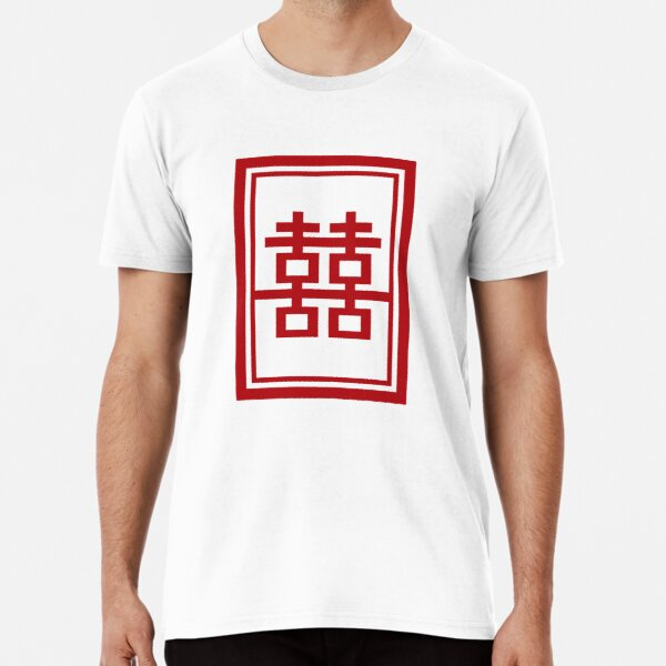 Red Double Happiness In A Simple Rectangle Frame, A Traditional Oriental Auspicious Symbol | Modern Chinese Wedding  Premium T-Shirt