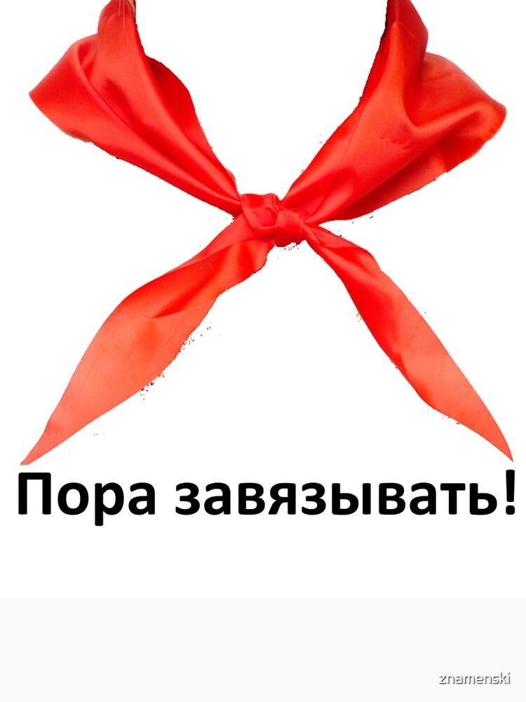 Пора завязывать! It is time to quit! #галстук #tie #necktie #cravat #scarf #neckcloth #overlay #Поразавязывать #Itistimetoquit #завязывать #quit by znamenski