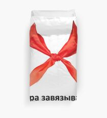 Пора завязывать! It is time to quit! #галстук #tie #necktie #cravat #scarf #neckcloth #overlay #Поразавязывать #Itistimetoquit #завязывать #quit Duvet Cover