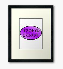 Toilet Kiss Romantic Framed Print