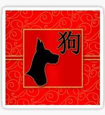 Cantonese Year of the Dog Chinese New Year Sticker