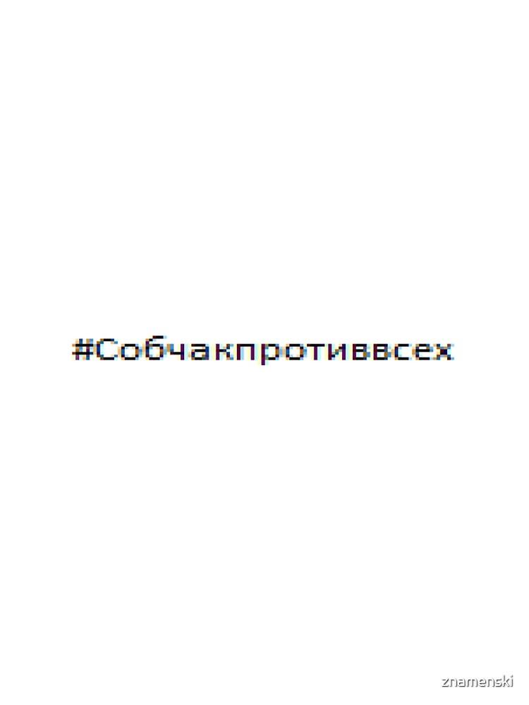 Собчак против всех #Собчакпротиввсех by znamenski