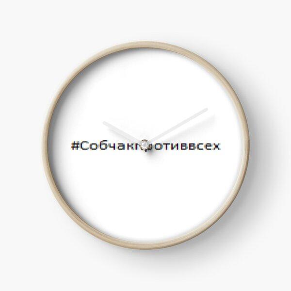 Собчак против всех #Собчакпротиввсех Clock