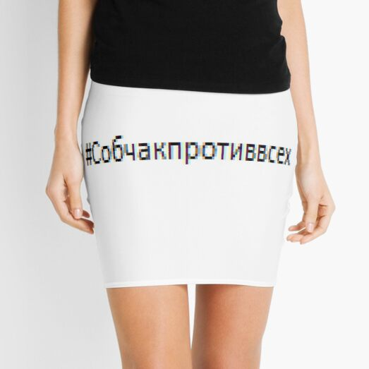 Собчак против всех #Собчакпротиввсех Mini Skirt