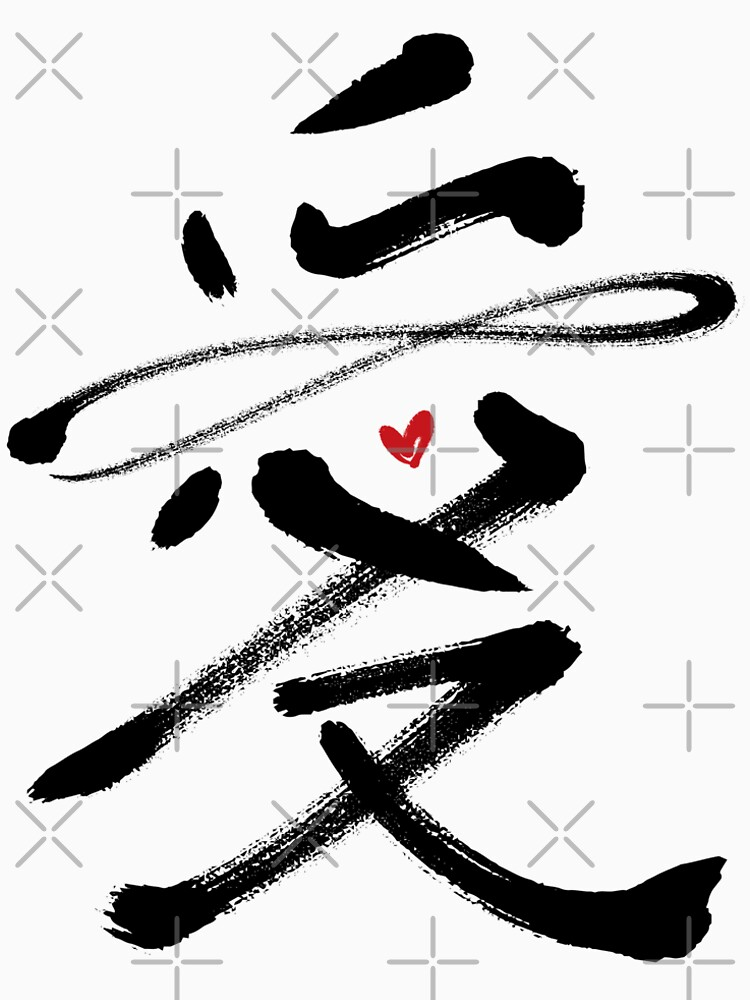 Eternal Love Chinese Calligraphy Kanji | Black by fatfatin
